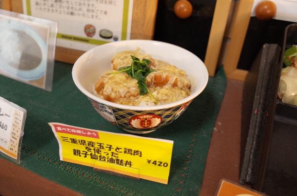 東北を食べようキャンペーンの様子(仙台油麩丼)