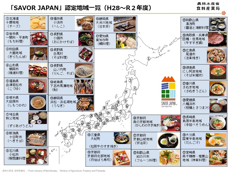 SAVOR JAPAN認定地域一覧の地図