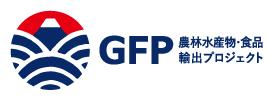 GFP(農林水産物・食品輸出プロジェクト)