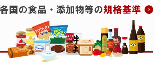 各国の食品・添加物等の規格基準