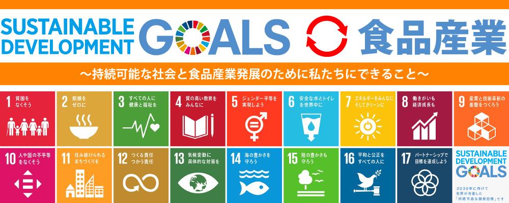 SDGsのスライド