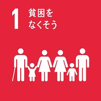 目標1のロゴ