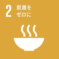 目標2のロゴ