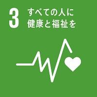 目標3のロゴ