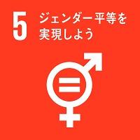 目標5のロゴ