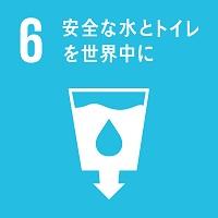 目標6のロゴ