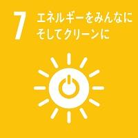 目標7のロゴ