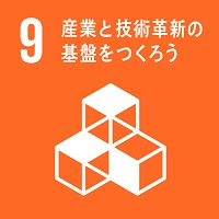 目標09のロゴ