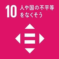 目標10のロゴ