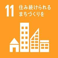 SDGsの目標11のロゴ