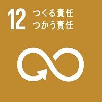 目標12のロゴ