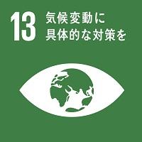 目標13のロゴ