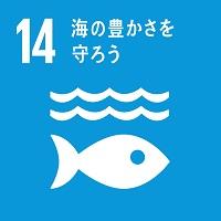 目標14のロゴ