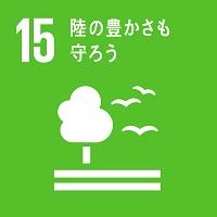 目標15のロゴ