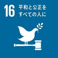 目標16のロゴ