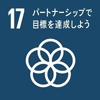 目標17のロゴ