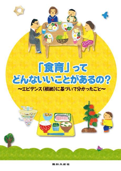 【健やか21】パンフレット『「食育」ってどんないいことがあるの?』