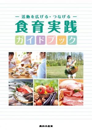 食育実践ガイドブック