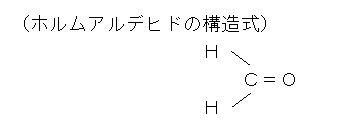 ホルムアルデヒドの構造式:HCHO