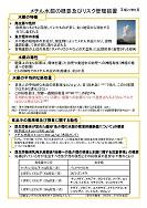 メチル水銀の概要とリスク管理措置に関するPDFファイル