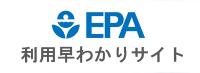 EPA利用早わかりサイト