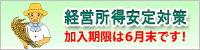bnr_keiei_antei_160114.jpg
