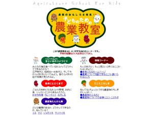 子どものための農業教室