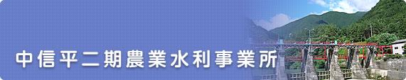 中信平二期農業水利事業所