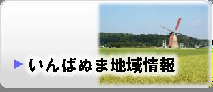 バナー(いんばぬま地域情報)
