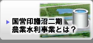 バナー(国営印旛沼二期農業水利事業とは?)