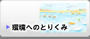 バナー(環境へのとりくみ)