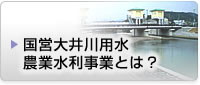 国営大井川用水農業水利事業とは?