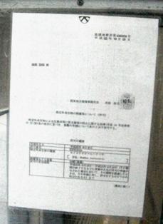 許可書のコピー