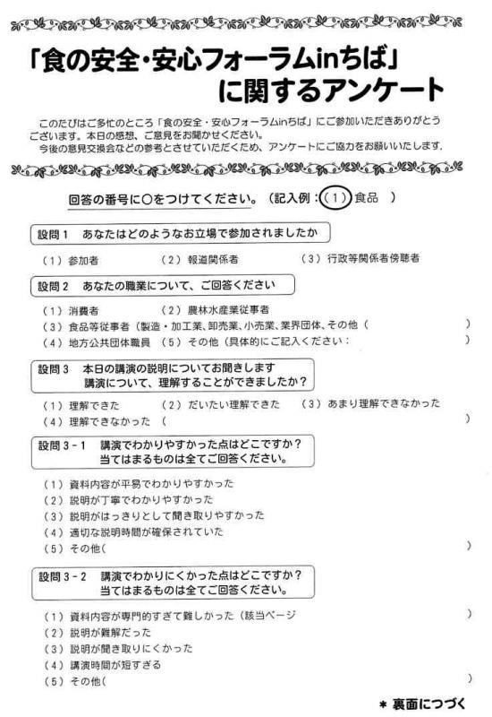関東農政局/アンケート用紙 : 関東の地図 : すべての講義