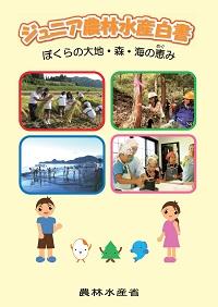 子ども農林水産白書(H26.8)