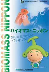 バイオマス・ニッポン一般向けパンフレット(平成20年度版)