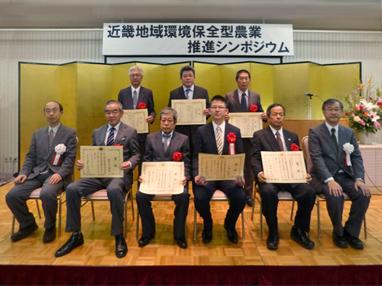 「環境保全型農業推進コンクール」受賞者の皆様