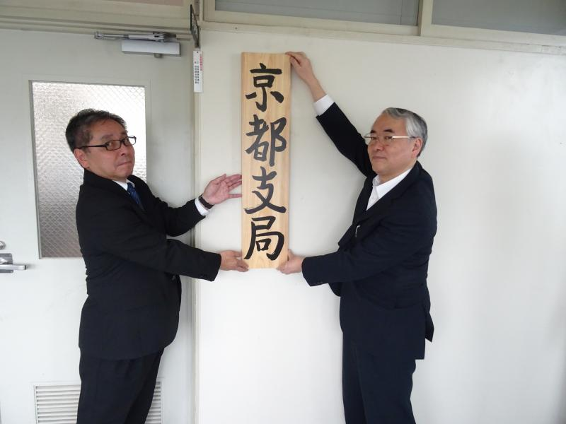 近畿農政局長、京都支局長による看板かけ