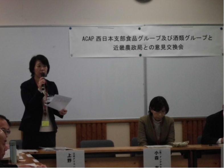 ACAP西日本支部食品グループリーダー             上野氏による開会挨拶
