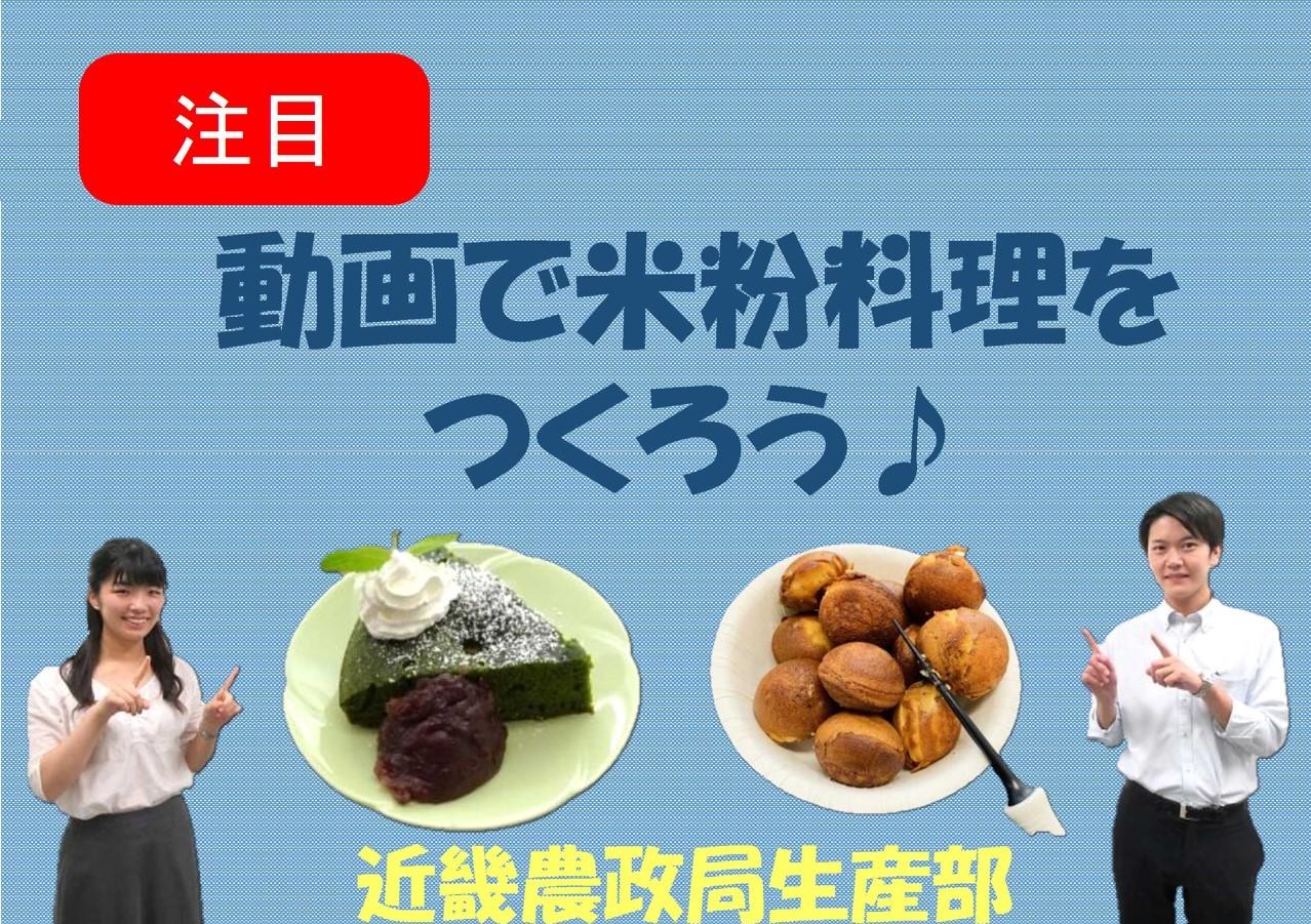 米粉料理の作り方