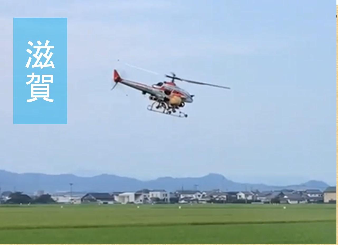 無人ヘリによる防除作業
