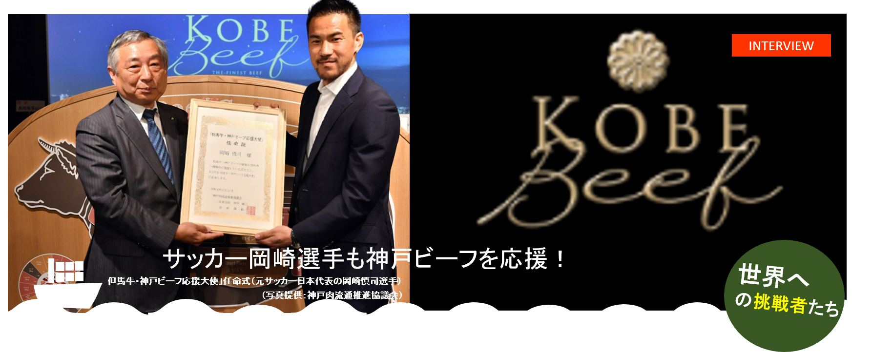 流通 神戸 協議 会 推進 肉