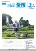 ミニ情報9月号