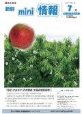2011年7月号表紙
