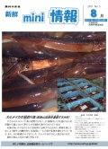 2011年8月号表紙