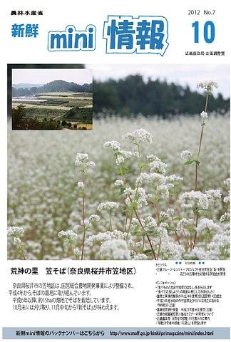 新鮮mini情報2012年10月号