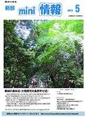 新鮮mini情報2013年5月号