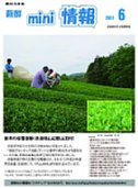 新鮮mini情報2013年6月号