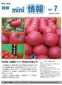 2013年7月号表紙