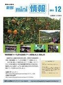 2013新鮮mini情報12月号